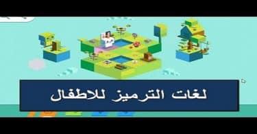 بحث عن لغات الترميز للأطفال