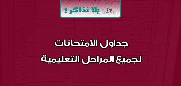 جدول الامتحانات لجميع المراحل التعليمية