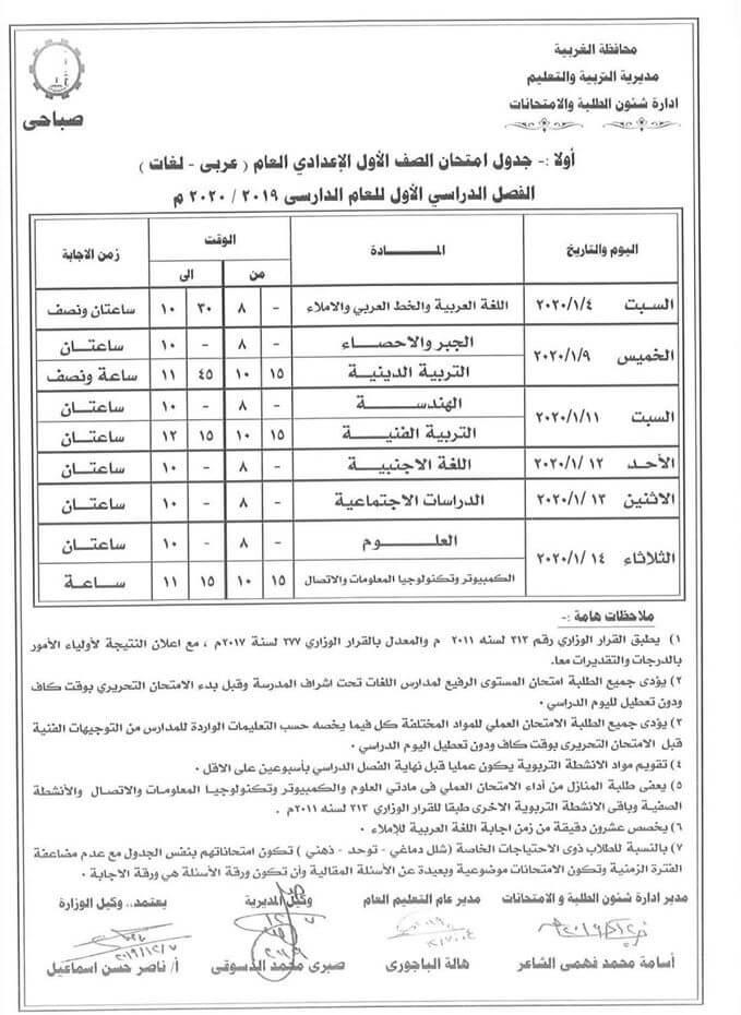 جدول امتحانات الصف الأول الاعدادي نصف العام محافظة الغربية 2020 1
