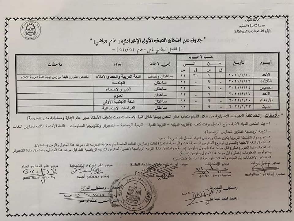 جدول امتحانات الصف الأول الاعدادي نصف العام محافظة الفيوم 2021