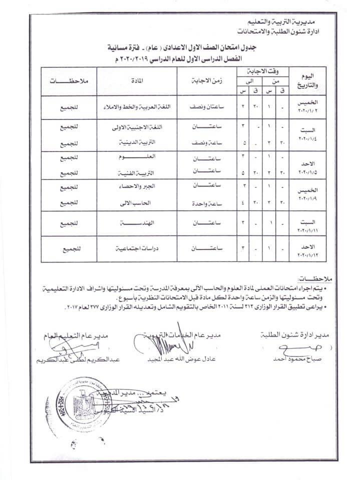 جدول امتحانات الصف الاول الاعدادي نصف العام محافظة اسوان 2020 2