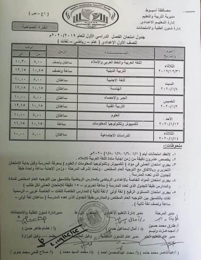 جدول امتحانات الصف الاول الاعدادي نصف العام محافظة اسيوط 2020