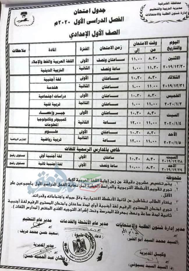 جدول امتحانات الصف الاول الاعدادي نصف العام محافظة الشرقية 2020