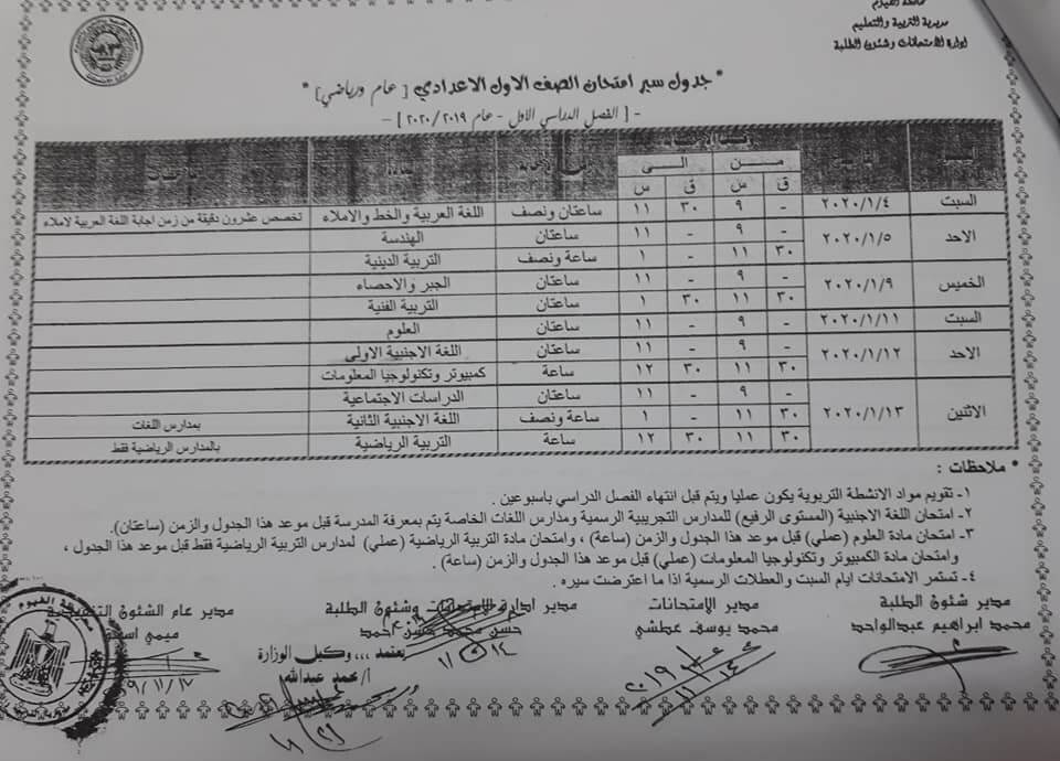 جدول امتحانات الصف الاول الاعدادي نصف العام محافظة الفيوم 2020