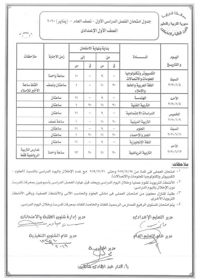 جدول امتحانات الصف الاول الاعدادي نصف العام محافظة المنوفية 2020