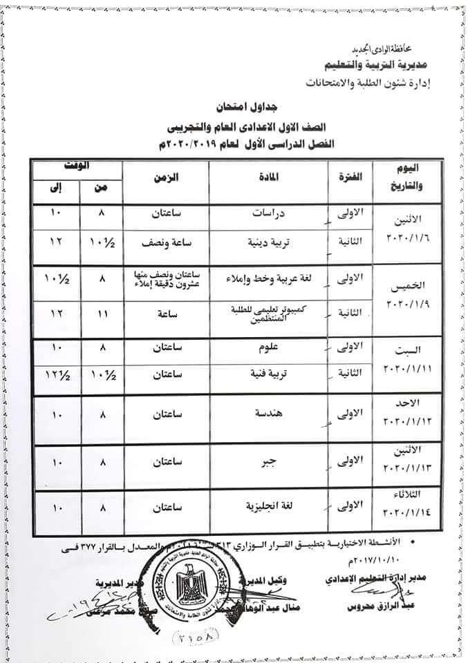 جدول امتحانات الصف الاول الاعدادي نصف العام محافظة الوادي الجديد 2020