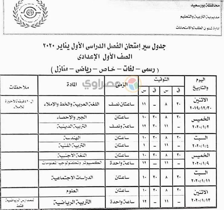 جدول امتحانات الصف الاول الاعدادي نصف العام محافظة بورسعيد 2020