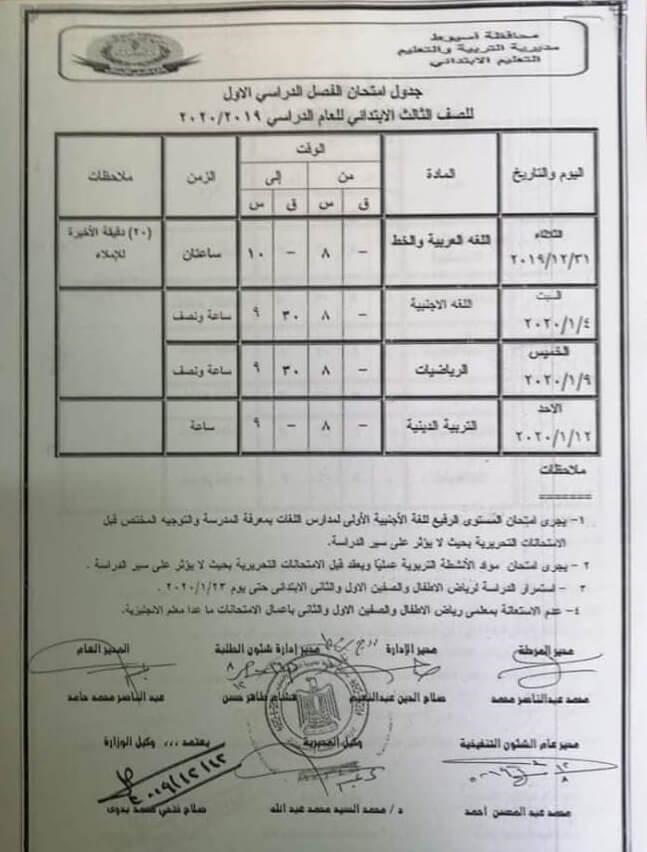جدول امتحانات الصف الثالث الابتدائي نصف العام محافظة اسيوط 2020