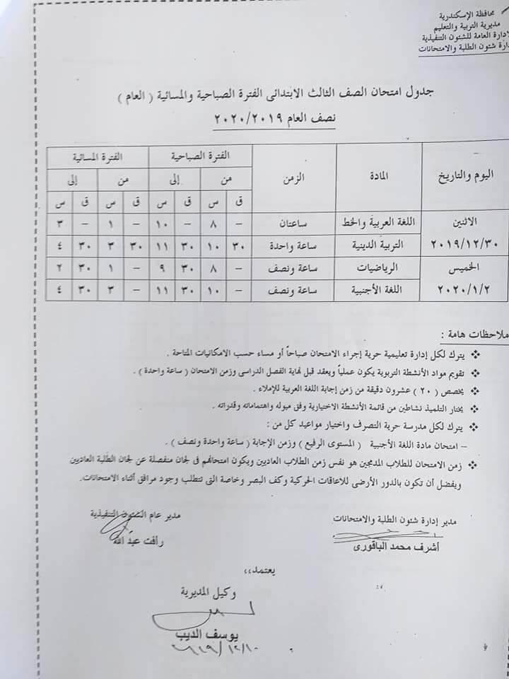 جدول امتحانات الصف الثالث الابتدائي نصف العام محافظة الاسكندرية 2020