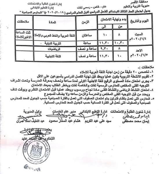 جدول امتحانات الصف الثالث الابتدائي نصف العام محافظة الاقصر 2020