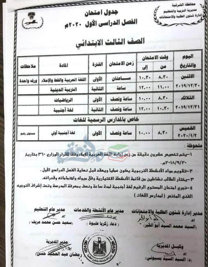جدول امتحانات الصف الثالث الابتدائي نصف العام محافظة الشرقية 2020