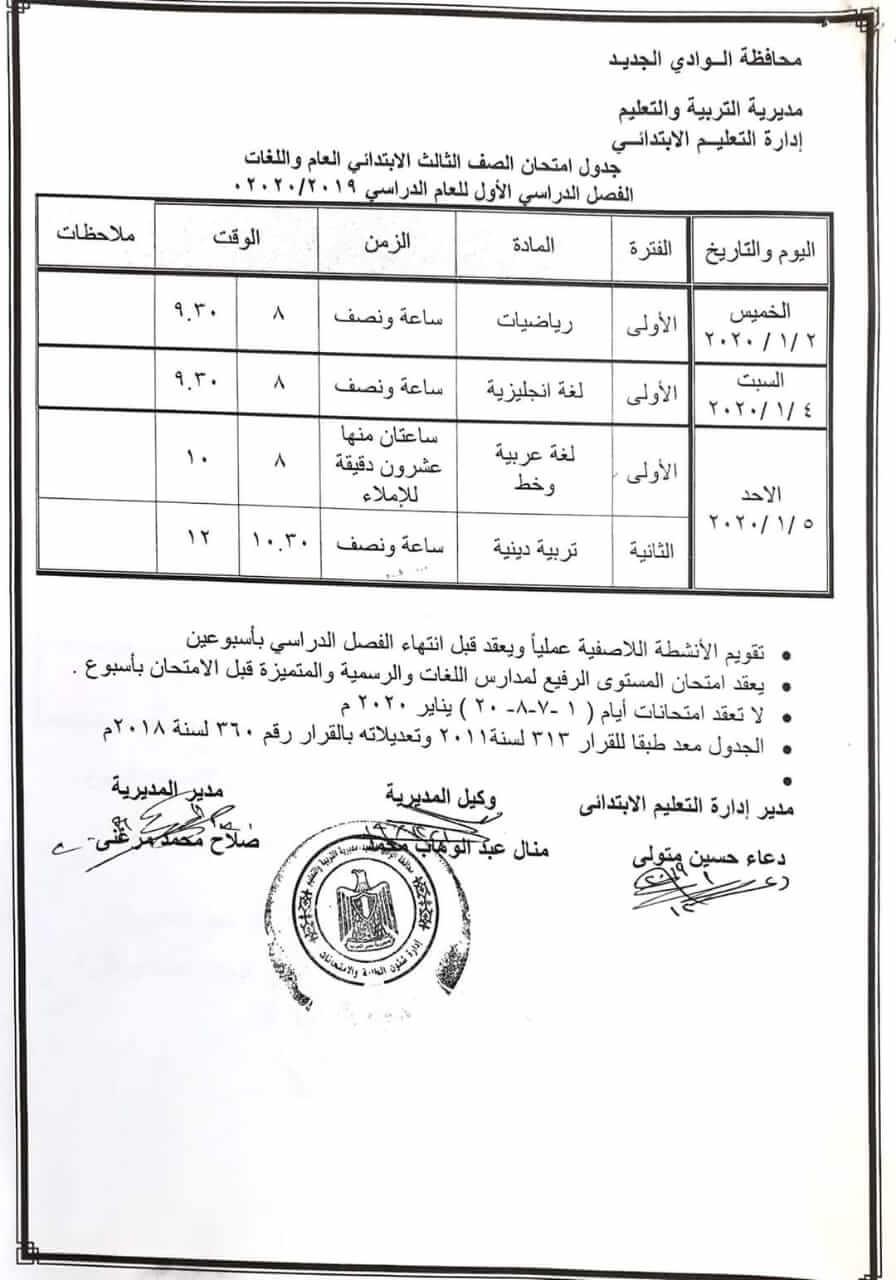جدول امتحانات الصف الثالث الابتدائي نصف العام محافظة الوادي الجديد 2020