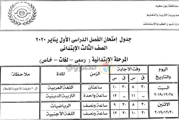 جدول امتحانات الصف الثالث الابتدائي نصف العام محافظة بورسعيد 2020