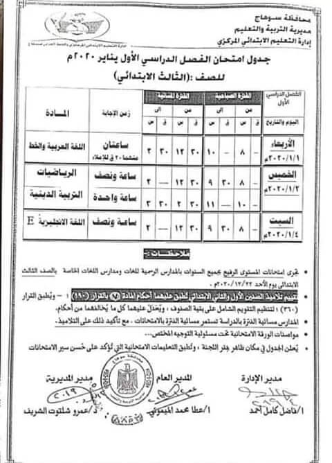 جدول امتحانات الصف الثالث الابتدائي نصف العام محافظة سوهاج 2020