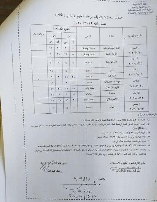 جدول امتحانات الصف الثالث الاعدادي نصف العام محافظة الاسكندرية 2020