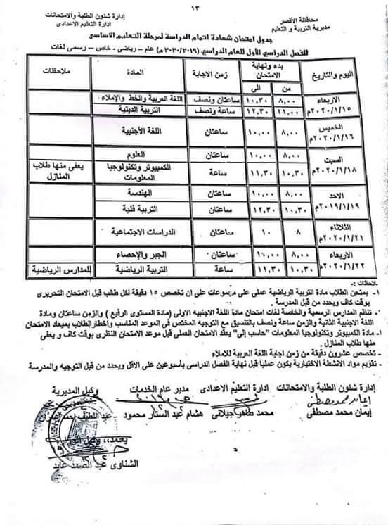 جدول امتحانات الصف الثالث الاعدادي نصف العام محافظة الاقصر 2020