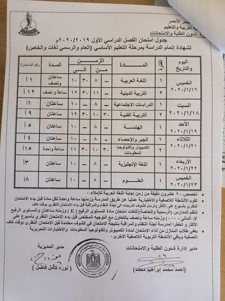جدول امتحانات الصف الثالث الاعدادي نصف العام محافظة البحر الاحمر 2020