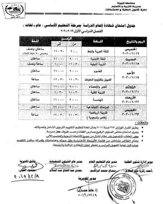 جدول امتحانات الصف الثالث الاعدادي نصف العام محافظة الجيزة 2020
