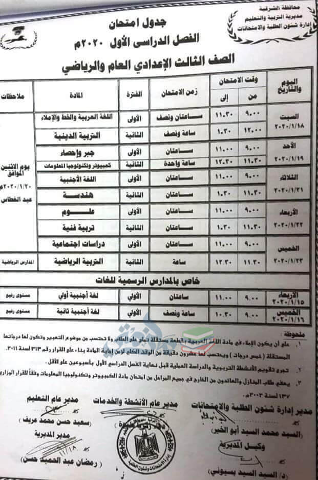 جدول امتحانات الصف الثالث الاعدادي نصف العام محافظة الشرقية 2020