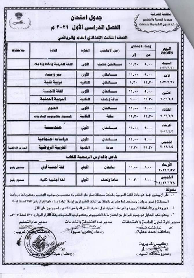 جدول امتحانات الصف الثالث الاعدادي نصف العام محافظة الشرقية 2021