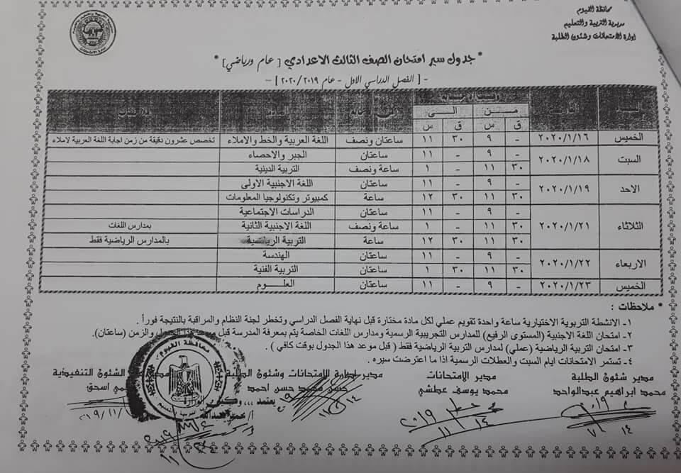 جدول امتحانات الصف الثالث الاعدادي نصف العام محافظة الفيوم 2020