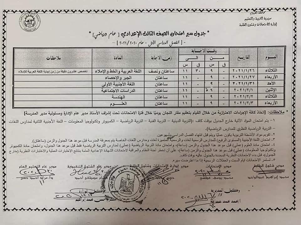 جدول امتحانات الصف الثالث الاعدادي نصف العام محافظة الفيوم 2021