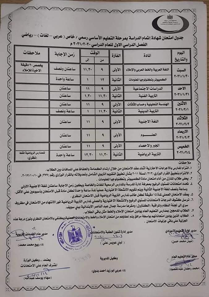 جدول امتحانات الصف الثالث الاعدادي نصف العام محافظة بني سويف 2021