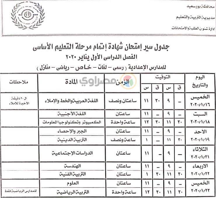 جدول امتحانات الصف الثالث الاعدادي نصف العام محافظة بورسعيد 2020