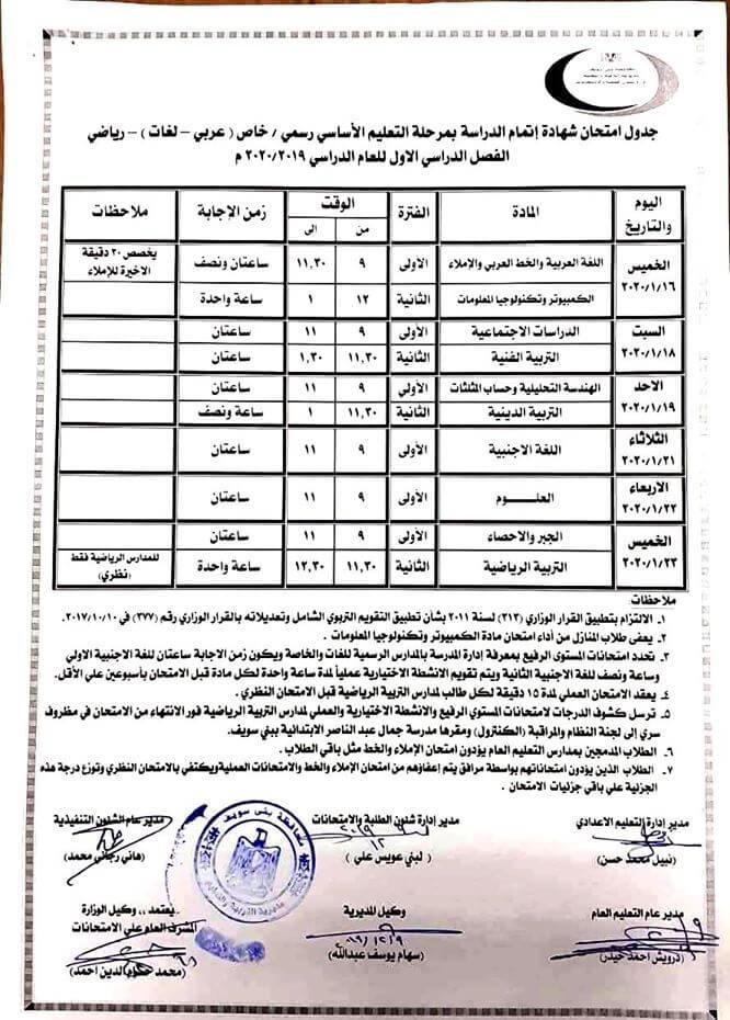 جدول امتحانات الصف الثالث الاعدادي نصف العام 2020 محافظة بني سويف