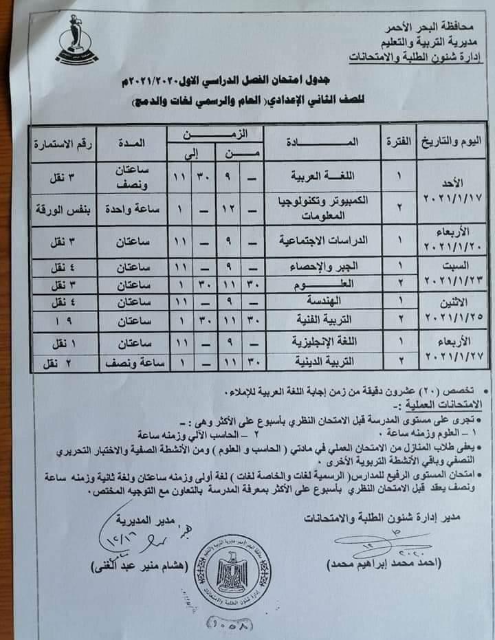 جدول امتحانات الصف الثاني الاعدادي نصف العام محافظة البحر الاحمر 2021