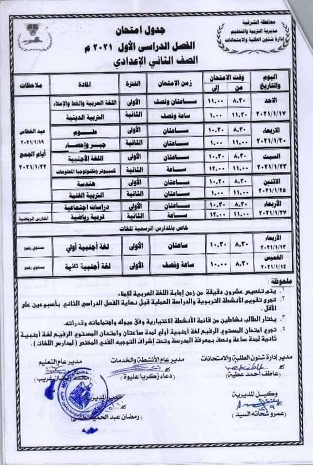 جدول امتحانات الصف الثاني الاعدادي نصف العام محافظة الشرقية 2021