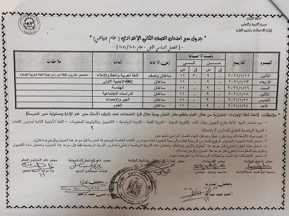 جدول امتحانات الصف الثاني الاعدادي نصف العام محافظة الفيوم 2021