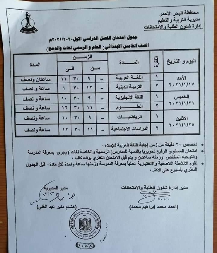 جدول امتحانات الصف الخامس الابتدائي نصف العام محافظة البحر الاحمر 2021