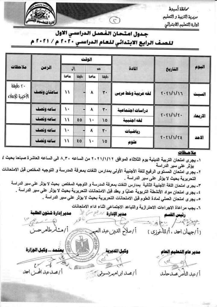 جدول امتحانات الصف الرابع الابتدائي نصف العام محافظة اسيوط 2021