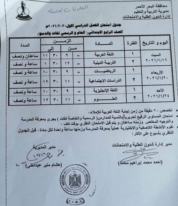 جدول امتحانات الصف الرابع الابتدائي نصف العام محافظة البحر الاحمر 2021
