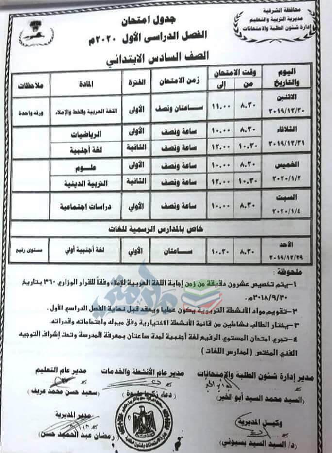 جدول امتحانات الصف السادس الابتدائي نصف العام محافظة الشرقية 2020