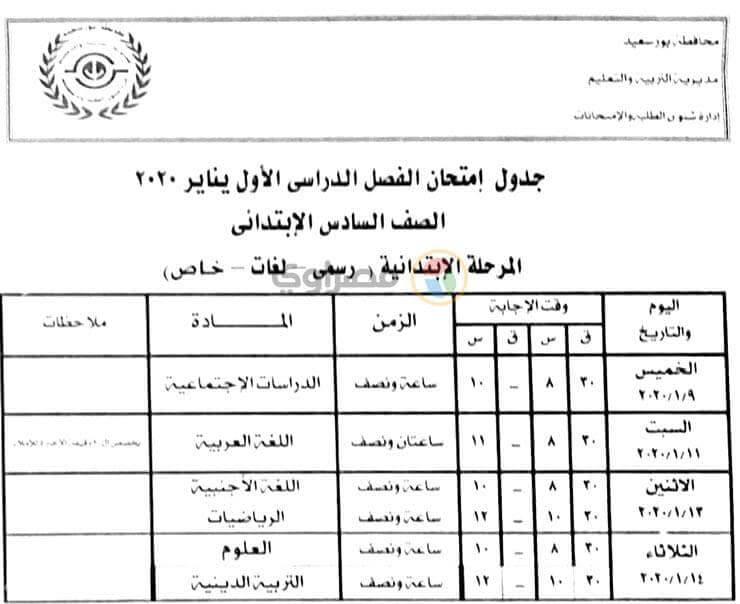 جدول امتحانات الصف السادس الابتدائي نصف العام محافظة بورسعيد 2020