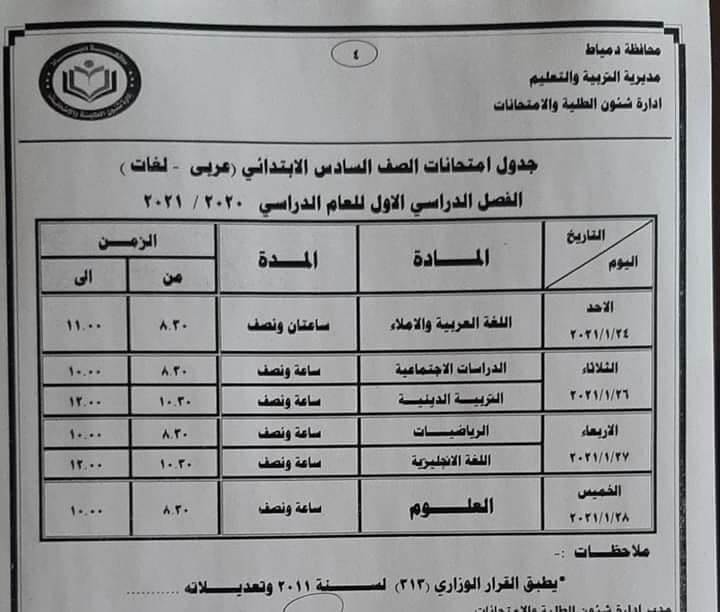 جدول امتحانات الصف السادس الابتدائي نصف العام محافظة دمياط 2021