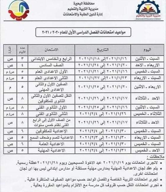 جدول امتحانات نصف العام محافظة البحيرة 2021