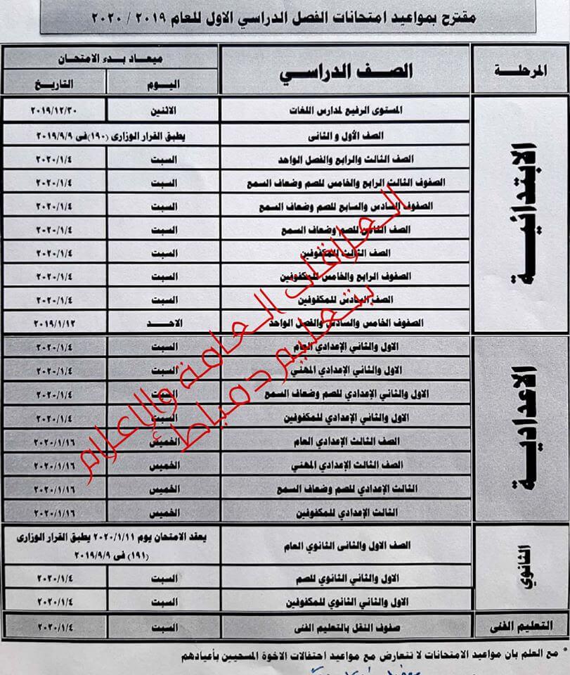جدول امتحانات نصف العام محافظة دمياط 2020