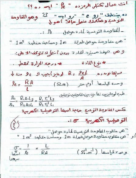 مذكرة الفيزياء بالعامية للثانوية العامة
