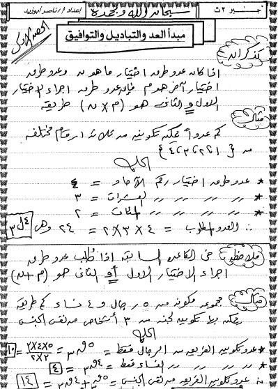 مذكرة جبر وهندسة فراغية ثانوية عامة 1