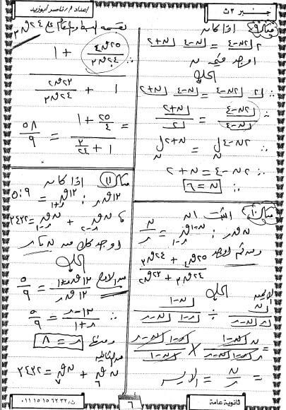 مذكرة جبر وهندسة فراغية ثانوية عامة 3