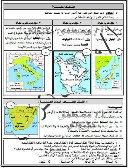 مذكرة جغرافيا سياسية للثانوية العامة