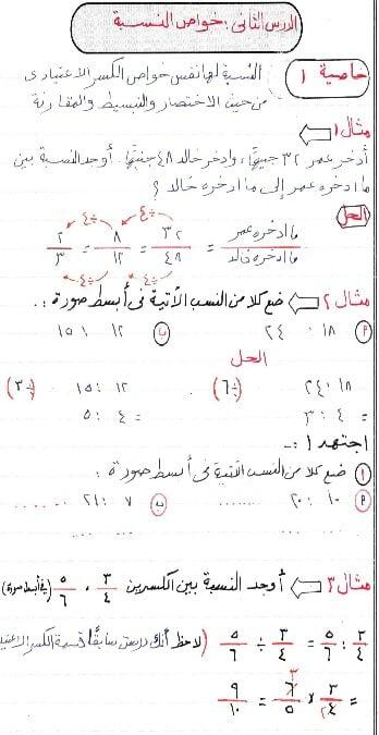 مذكرة رياضيات للصف السادس الابتدائي الفصل الدراسي الاول