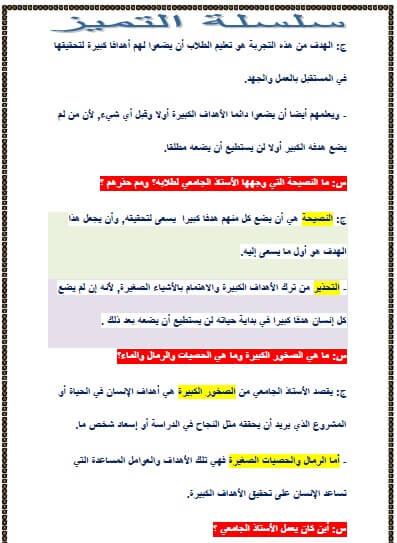 مذكرة شرح ومراجعة نهائية للغة العربية للصف الثانى الاعدادى الترم الثاني