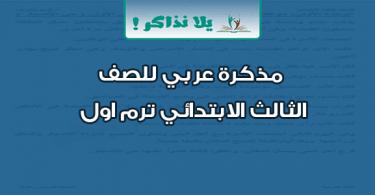 مذكرة عربي للصف الثالث الابتدائي ترم اول