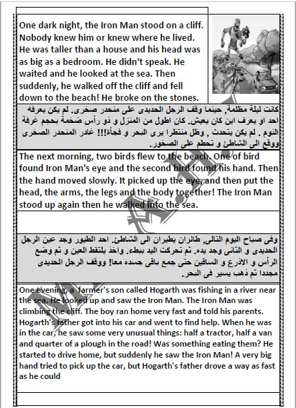 مذكرة قصة الرجل الحديدي للصف الاول الاعدادي ترم ثاني