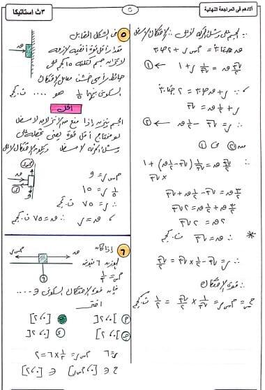 مراجعة ليلة الامتحان الاستاتيكا للصف الثالث الثانوي