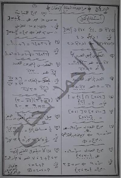 مراجعة نهائية جبر للصف الثاني الاعدادي ترم اول
